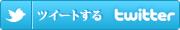 Twitする